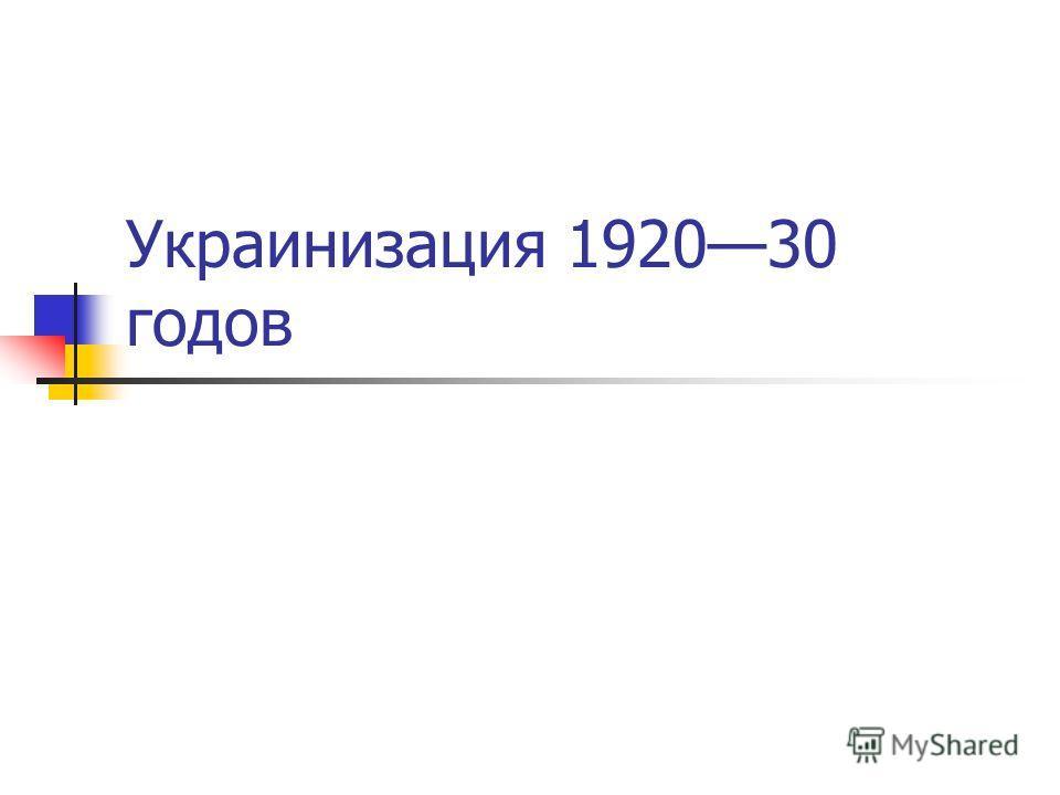 Украинизация 192030 годов