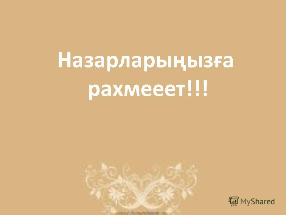 Назарларыңызға рахмееет!!!