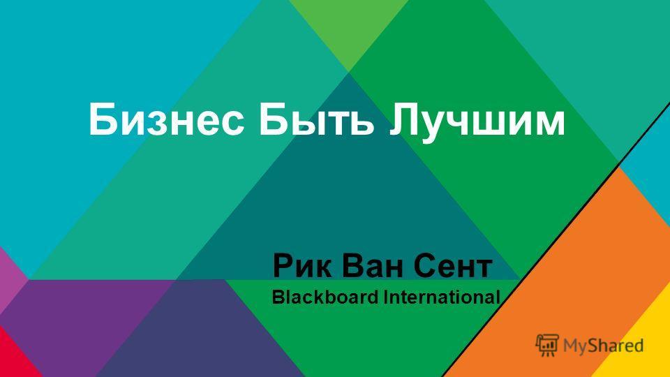 Бизнес Быть Лучшим Рик Ван Сент Blackboard International