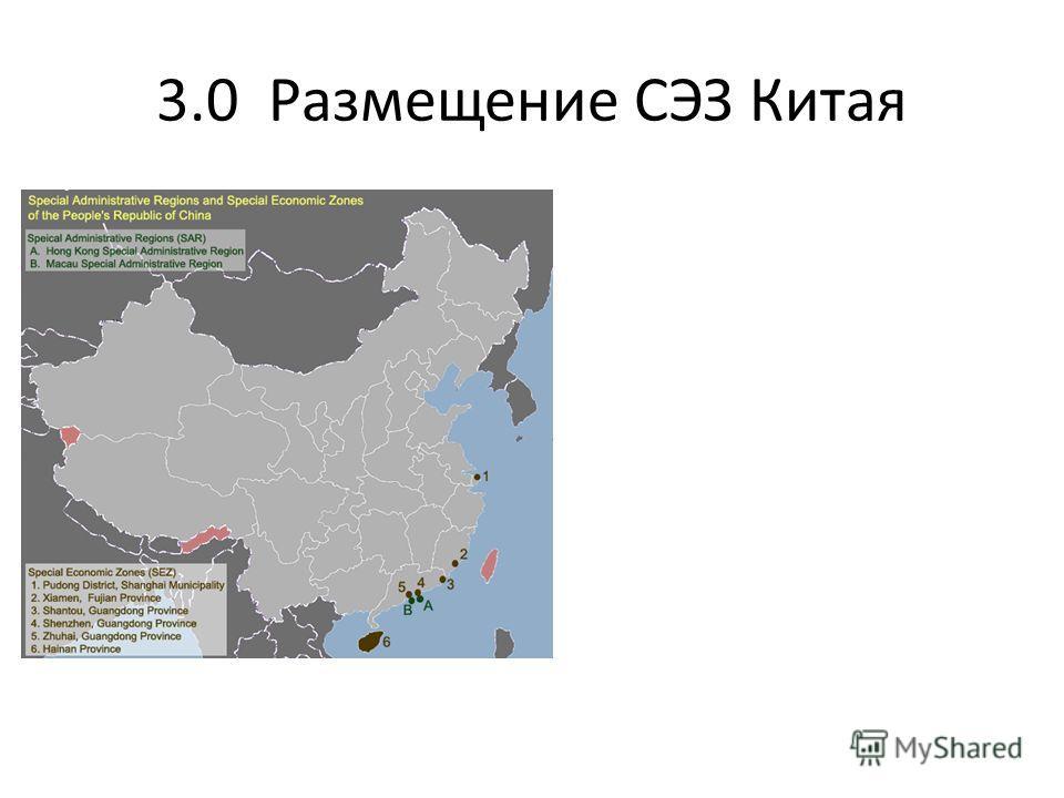 3.0 Размещение СЭЗ Китая