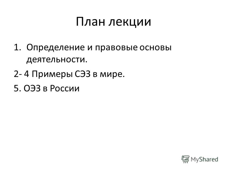 План лекции 1.Определение и правовые основы деятельности. 2- 4 Примеры СЭЗ в мире. 5. ОЭЗ в России