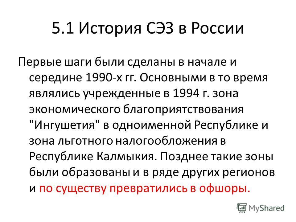5.1 История СЭЗ в России Первые шаги были сделаны в начале и середине 1990-х гг. Основными в то время являлись учрежденные в 1994 г. зона экономического благоприятствования