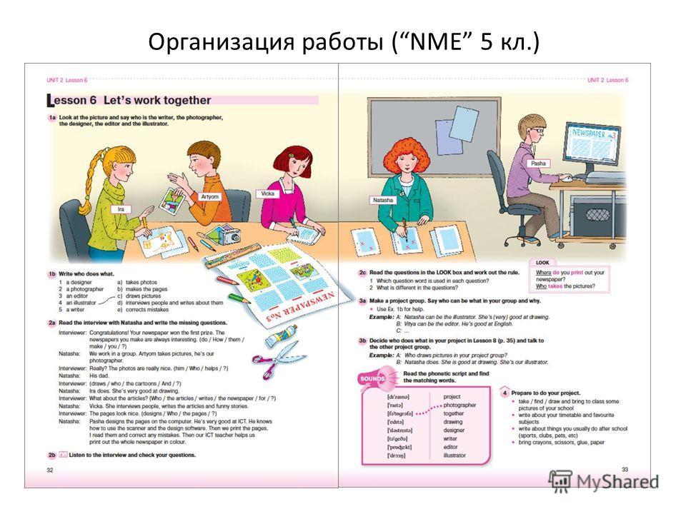 Организация работы (NME 5 кл.)