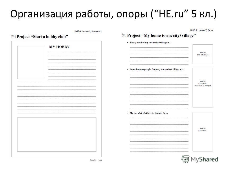 Организация работы, опоры (HE.ru 5 кл.)