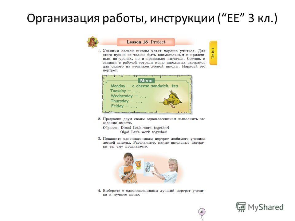 Организация работы, инструкции (EE 3 кл.)