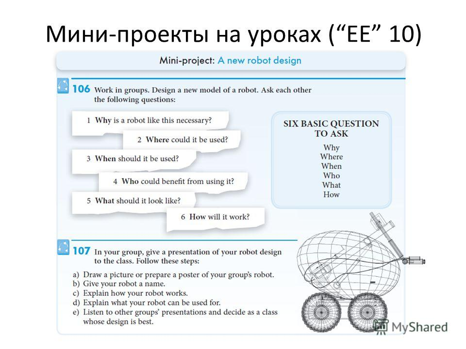 Мини-проекты на уроках (EE 10)