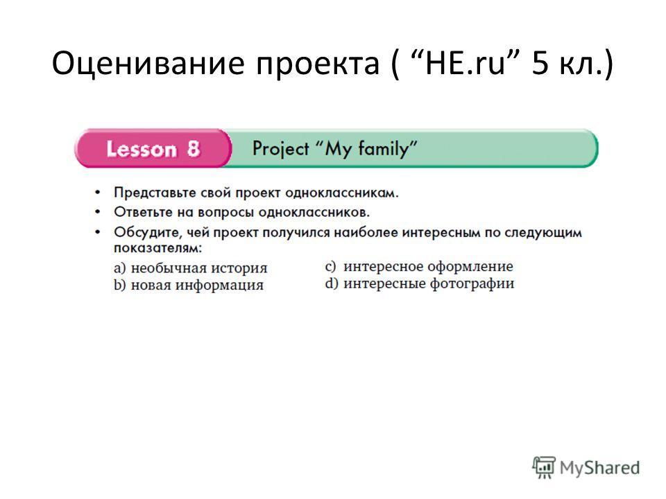 Оценивание проекта ( HE.ru 5 кл.)