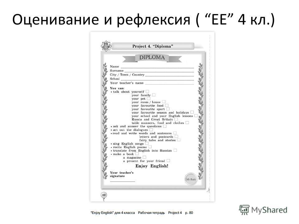 Оценивание и рефлексия ( EE 4 кл.)