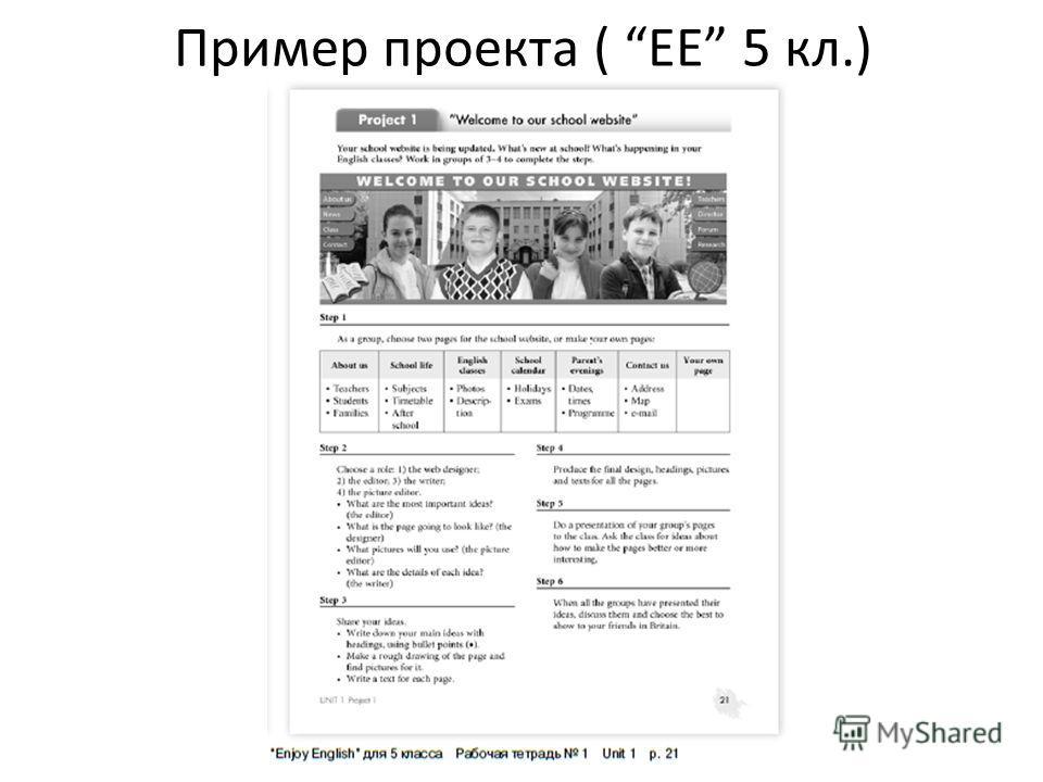 Пример проекта ( EE 5 кл.)