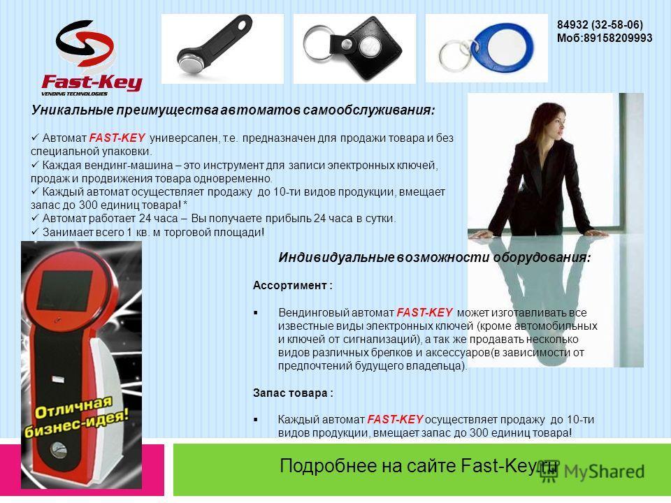 Уникальные преимущества автоматов самообслуживания: Автомат FAST-KEY универсален, т.е. предназначен для продажи товара и без специальной упаковки. Каждая вендинг-машина – это инструмент для записи электронных ключей, продаж и продвижения товара однов