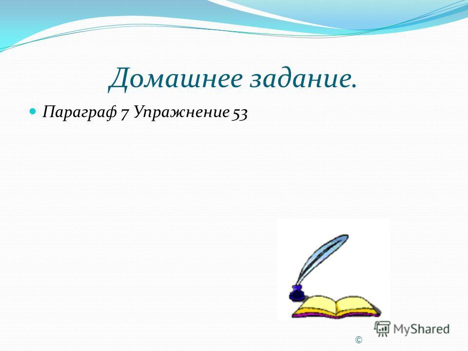 Домашнее задание. Параграф 7 Упражнение 53 ©