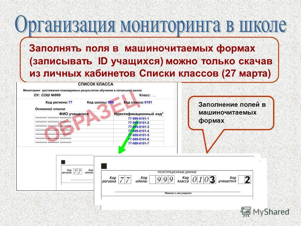 Заполнять поля в машиночитаемых формах (записывать ID учащихся) можно только скачав из личных кабинетов Списки классов (27 марта) Заполнение полей в машиночитаемых формах