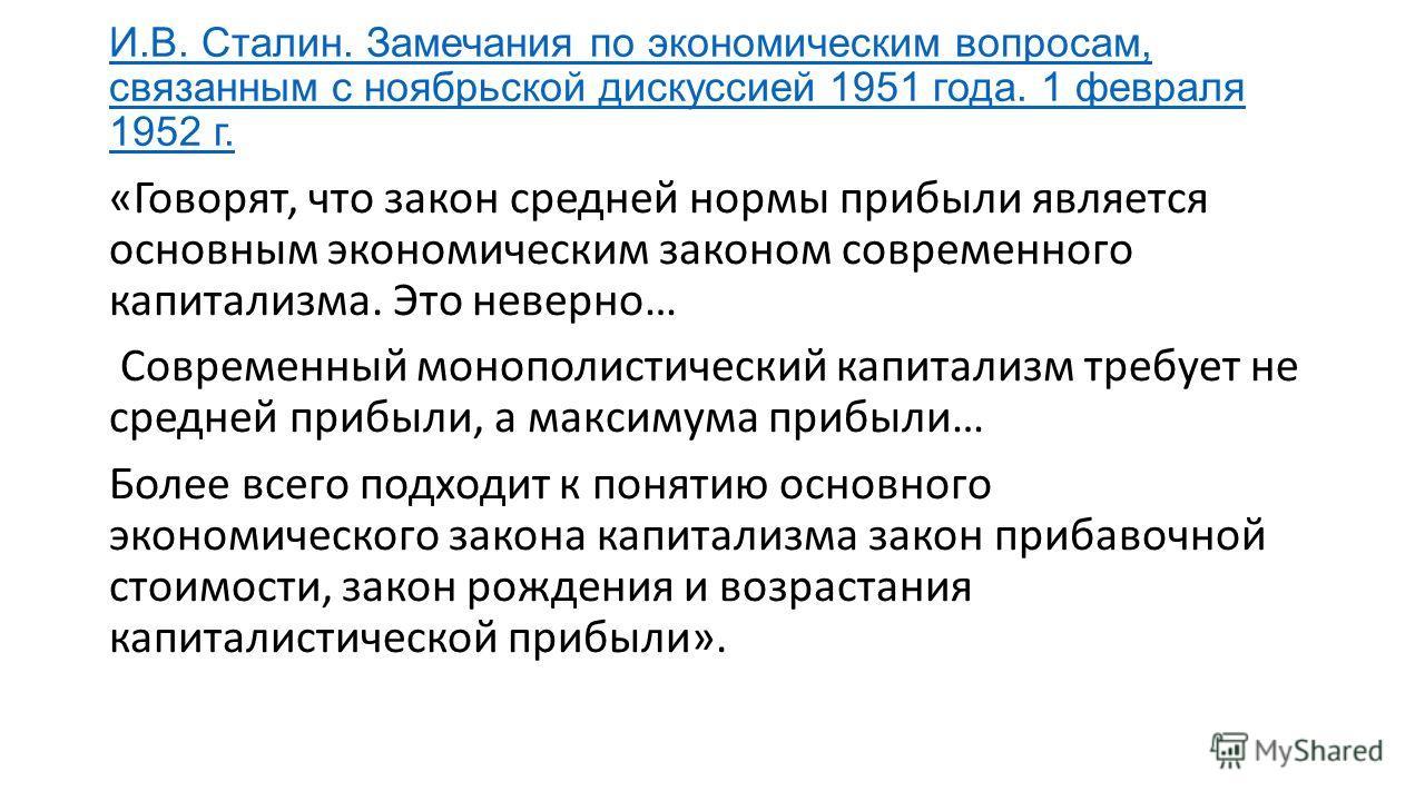 И.В. Сталин. Замечания по экономическим вопросам, связанным с ноябрьской дискуссией 1951 года. 1 февраля 1952 г. «Говорят, что закон средней нормы прибыли является основным экономическим законом современного капитализма. Это неверно… Современный моно