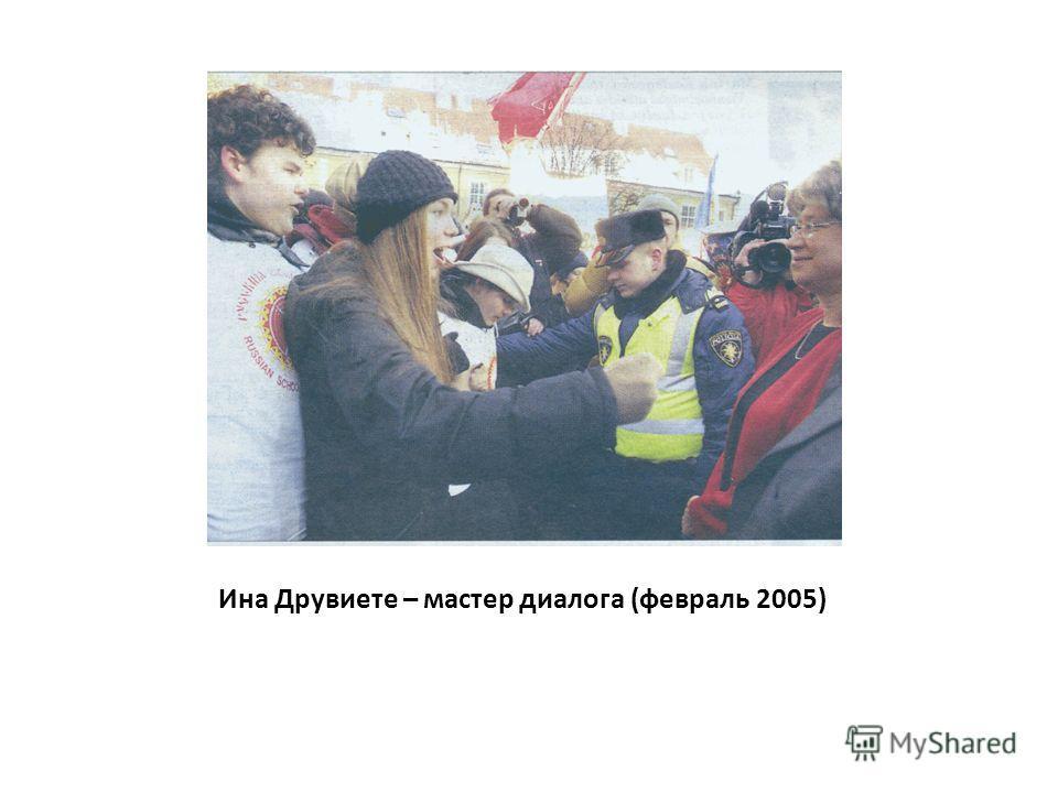 Ина Друвиете – мастер диалога (февраль 2005)
