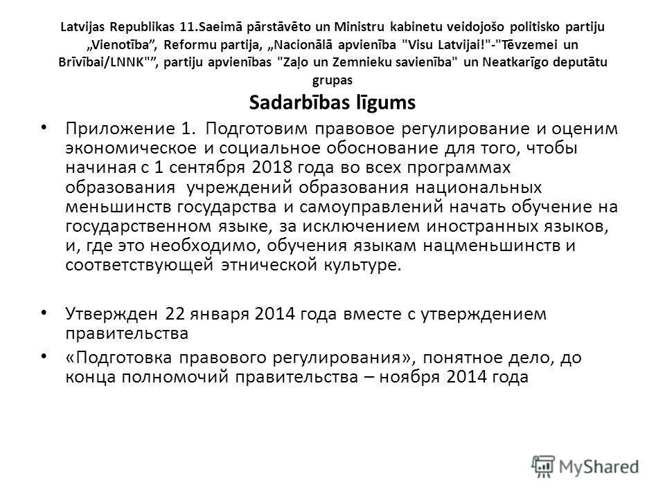 Latvijas Republikas 11.Saeimā pārstāvēto un Ministru kabinetu veidojošo politisko partiju Vienotība, Reformu partija, Nacionālā apvienība