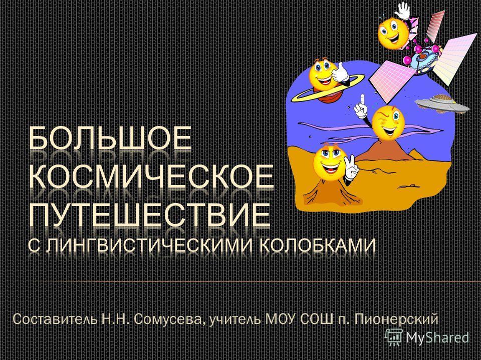 Составитель Н.Н. Сомусева, учитель МОУ СОШ п. Пионерский