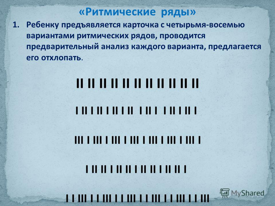 «Ритмические ряды» 1.Ребенку предъявляется карточка с четырьмя-восемью вариантами ритмических рядов, проводится предварительный анализ каждого варианта, предлагается его отхлопать. II II II II II II II II II II II I II I II I II I II I II I I II I II
