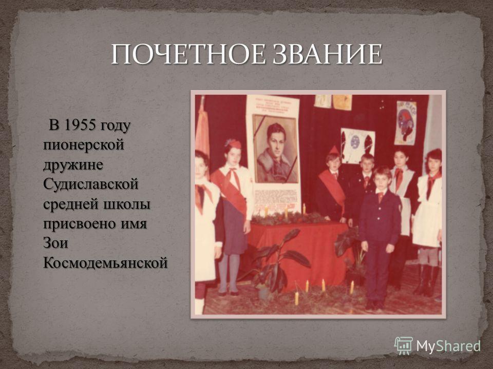 В 1955 году пионерской дружине Судиславской средней школы присвоено имя Зои Космодемьянской В 1955 году пионерской дружине Судиславской средней школы присвоено имя Зои Космодемьянской