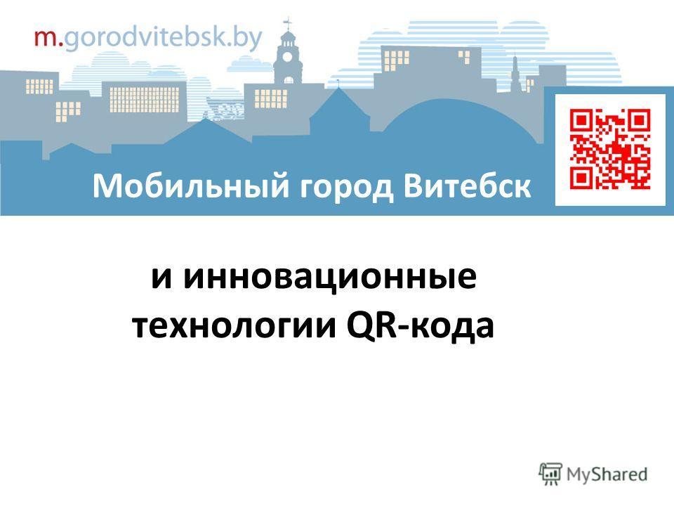 и инновационные технологии QR-кода Мобильный город Витебск