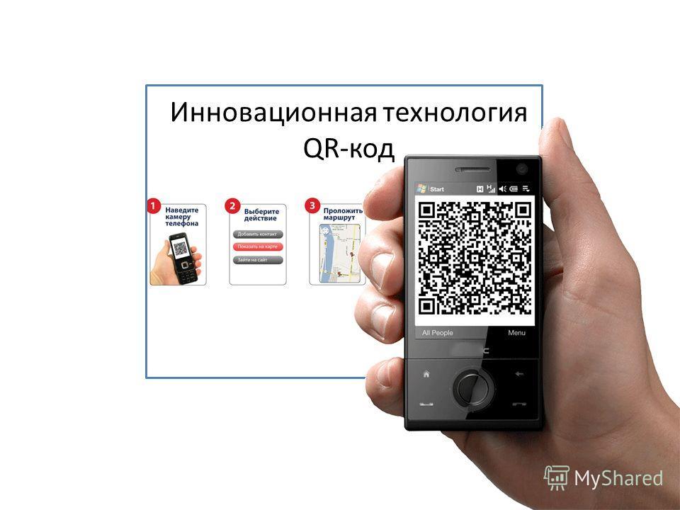 Инновационная технология QR-код