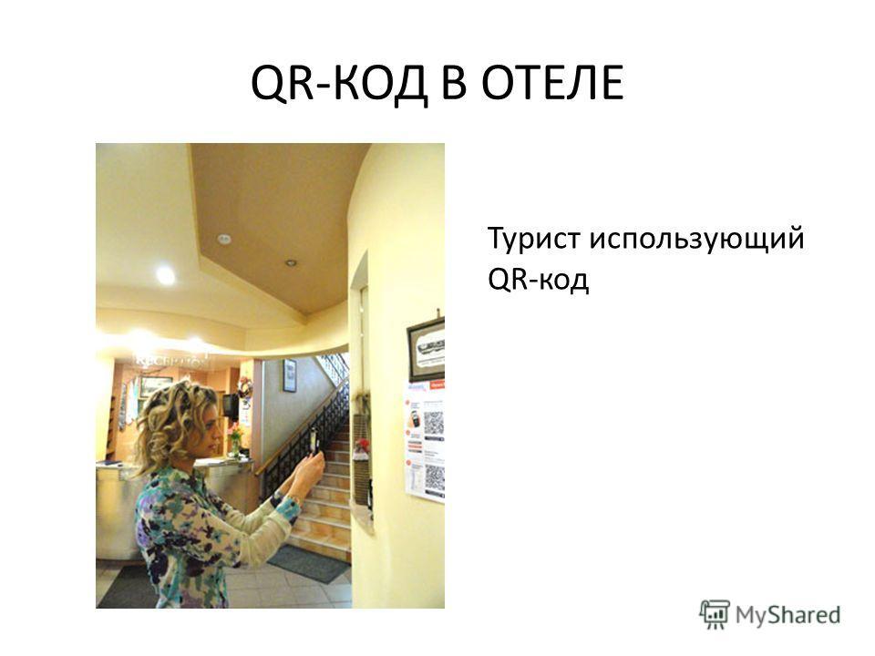 QR-КОД В ОТЕЛЕ Турист использующий QR-код