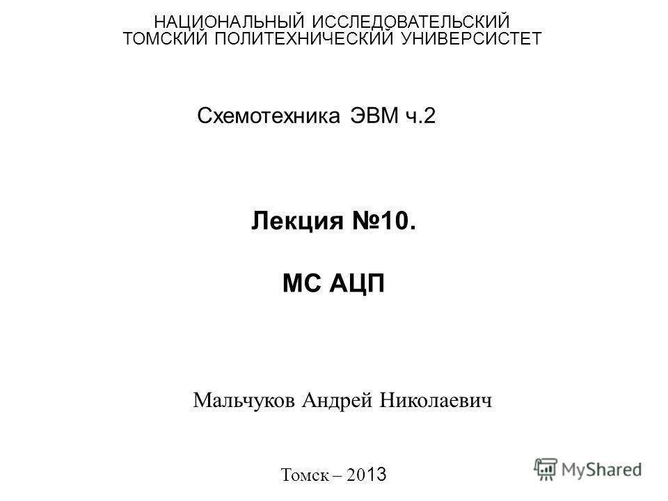 МС АЦП Схемотехника ЭВМ ч.2