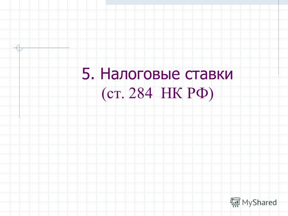 5. Налоговые ставки (ст. 284 НК РФ)