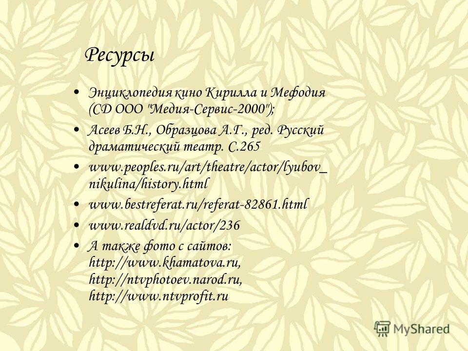 Ресурсы Энциклопедия кино Кирилла и Мефодия (CD ООО