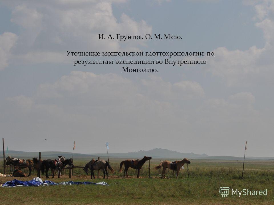 { И. А. Грунтов, О. М. Мазо. Уточнение монгольской глоттохронологии по результатам экспедиции во Внутреннюю Монголию.