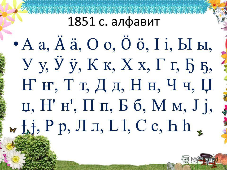 �^ӦK�B����&��n�_Презентациянатему:СахалыыАЛФАВИТМБОУ
