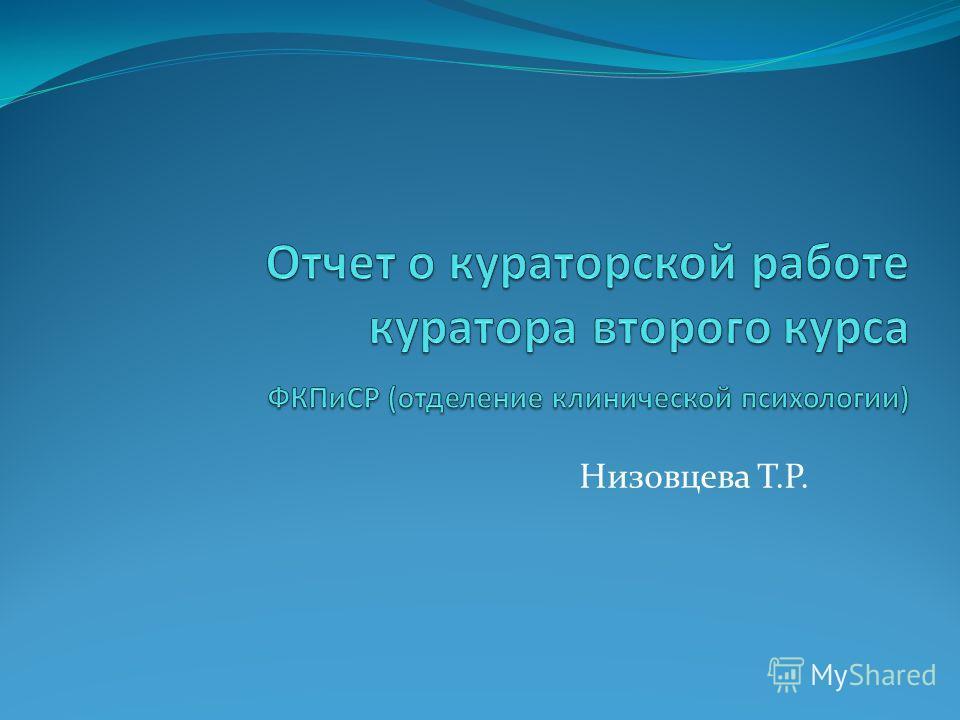 Низовцева Т.Р.