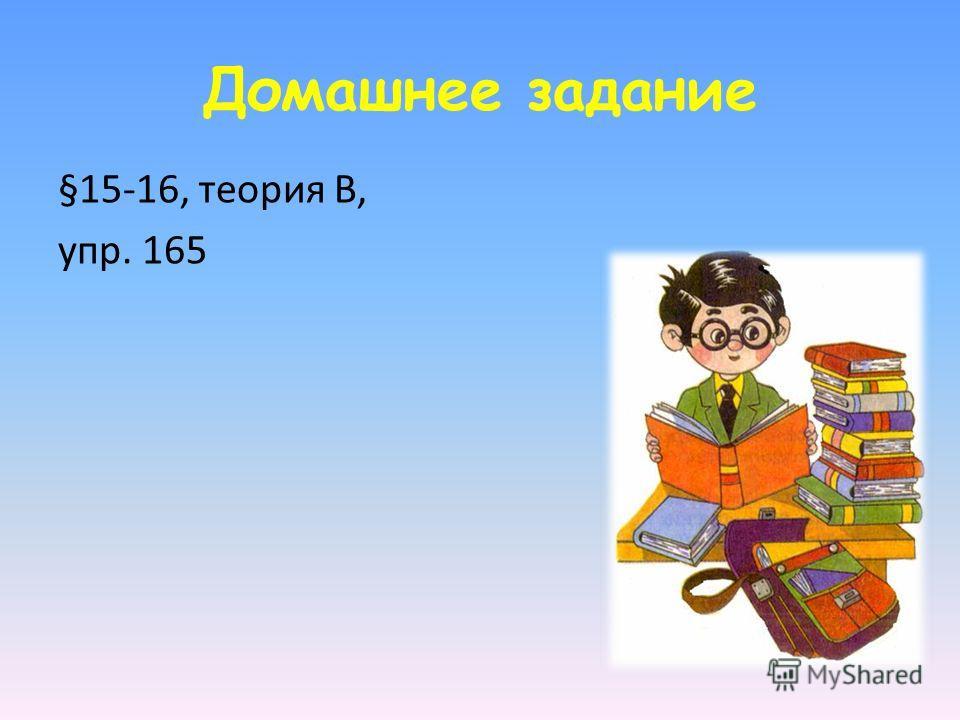 Домашнее задание §15-16, теория В, упр. 165