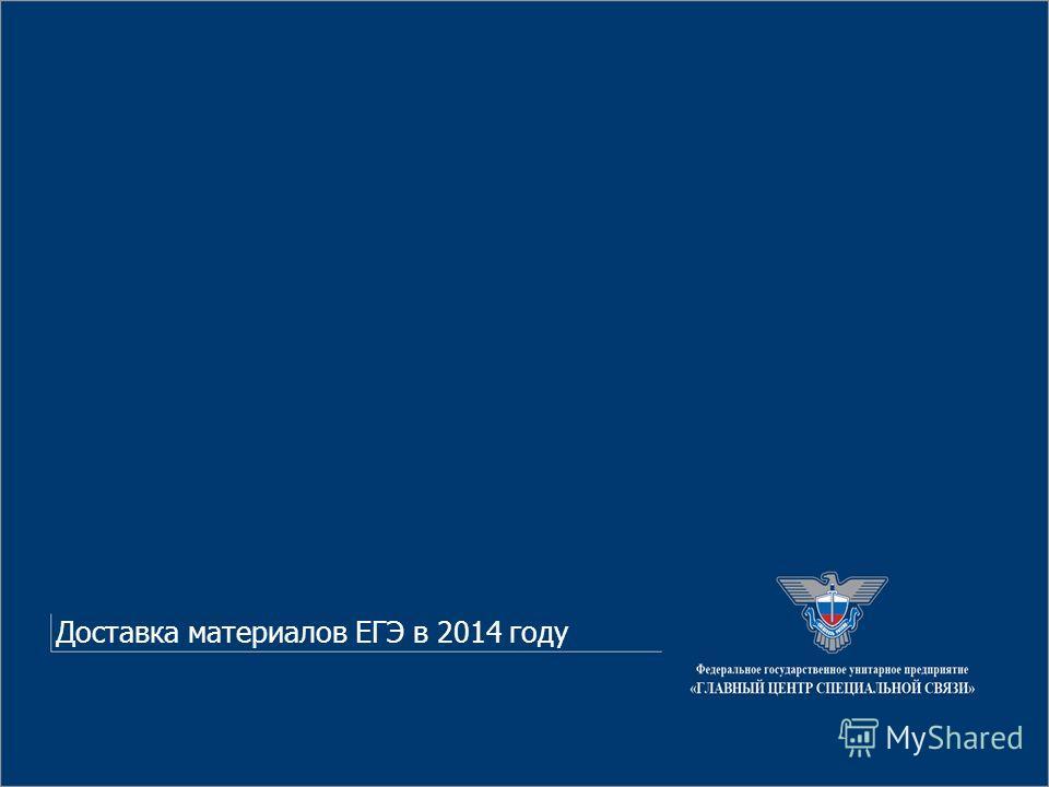 Доставка материалов ЕГЭ в 2014 году