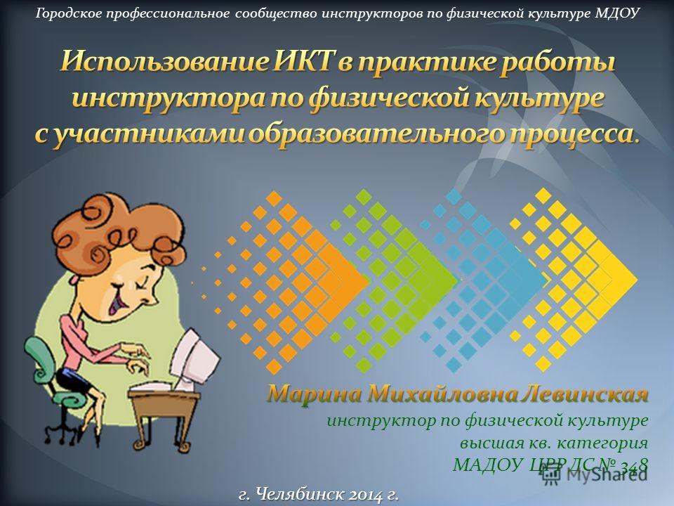 г. Челябинск 2014 г. Городское профессиональное сообщество инструкторов по физической культуре МДОУ