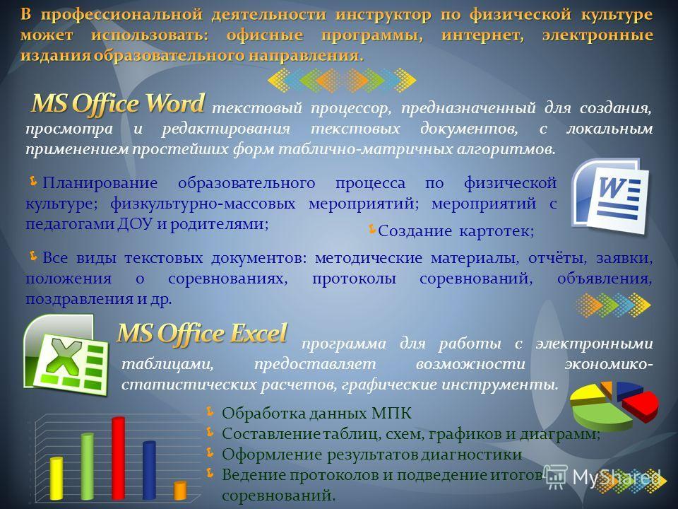 текстовый процессор, предназначенный для создания, просмотра и редактирования текстовых документов, с локальным применением простейших форм таблично-матричных алгоритмов. Все виды текстовых документов: методические материалы, отчёты, заявки, положени