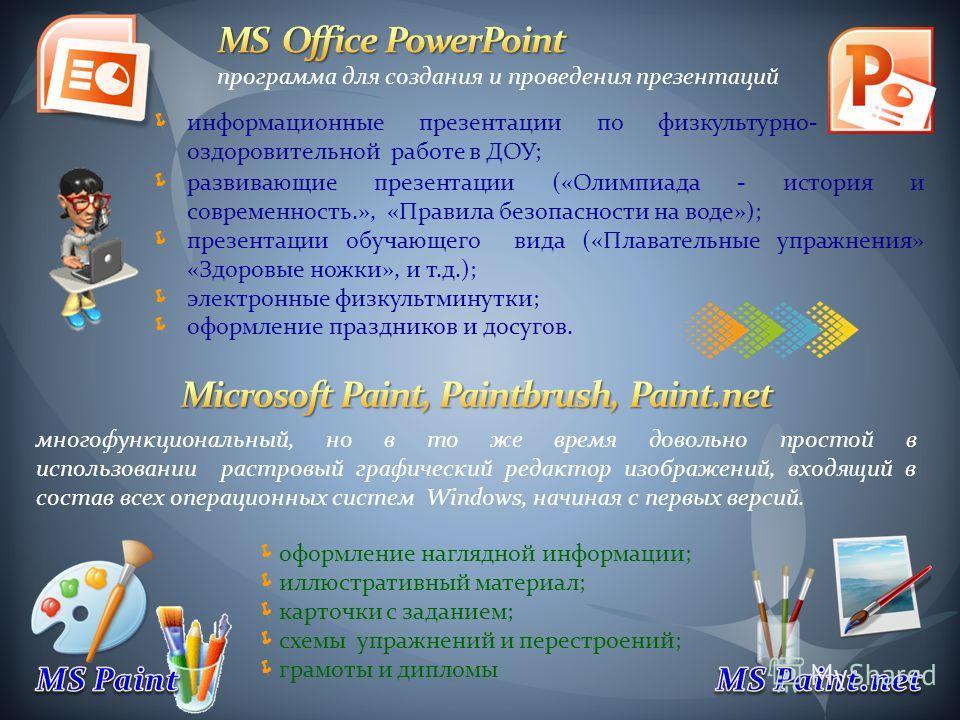 многофункциональный, но в то же время довольно простой в использовании растровый графический редактор изображений, входящий в состав всех операционных систем Windows, начиная с первых версий. оформление наглядной информации; иллюстративный материал;