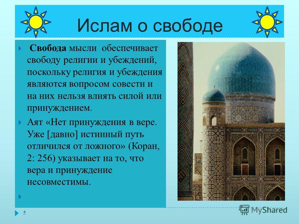 Православие о совести 4 Совесть признается в Православии как внутренний закон, как голос Божий, благодаря которому человек может судить о положительном или отрицательном достоинстве своих поступков. Совесть определяет внутреннее устроение личности и