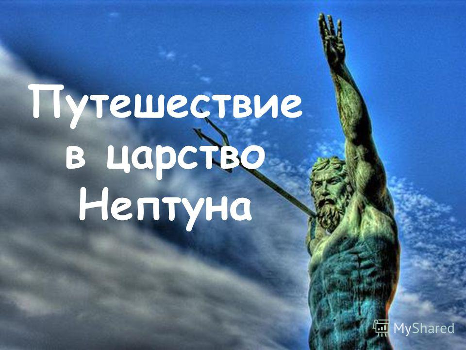 Путешествие в царство Нептуна