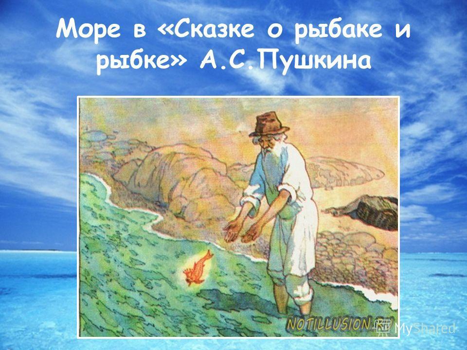 Море в «Сказке о рыбаке и рыбке» А.С.Пушкина