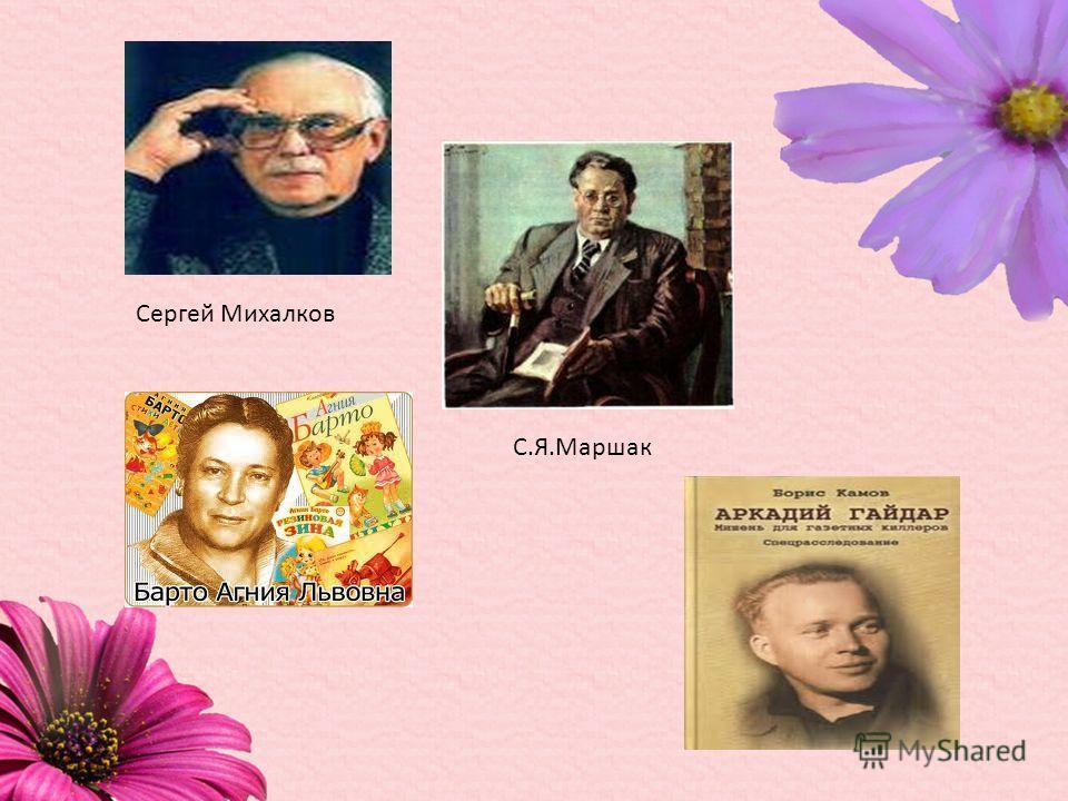 Сергей Михалков С.Я.Маршак