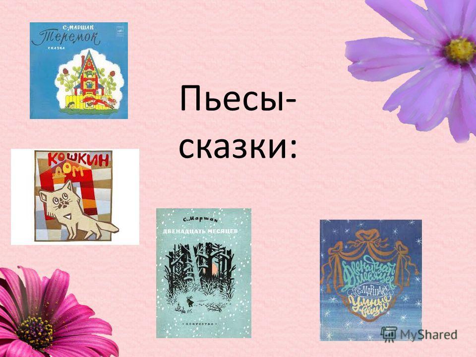 Пьесы- сказки: