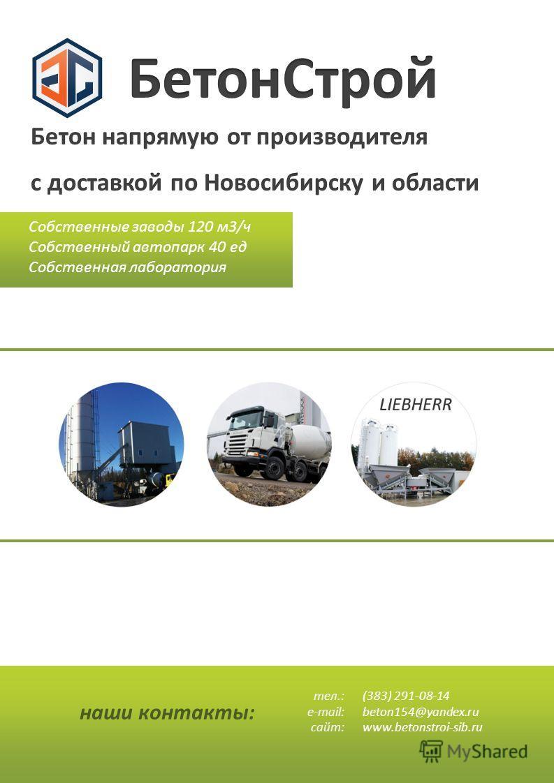 Собственные заводы 120 м3/ч Собственный автопарк 40 ед Собственная лаборатория наши контакты: тел.: e-mail: сайт: (383) 291-08-14 beton154@yandex.ru www.betonstroi-sib.ru