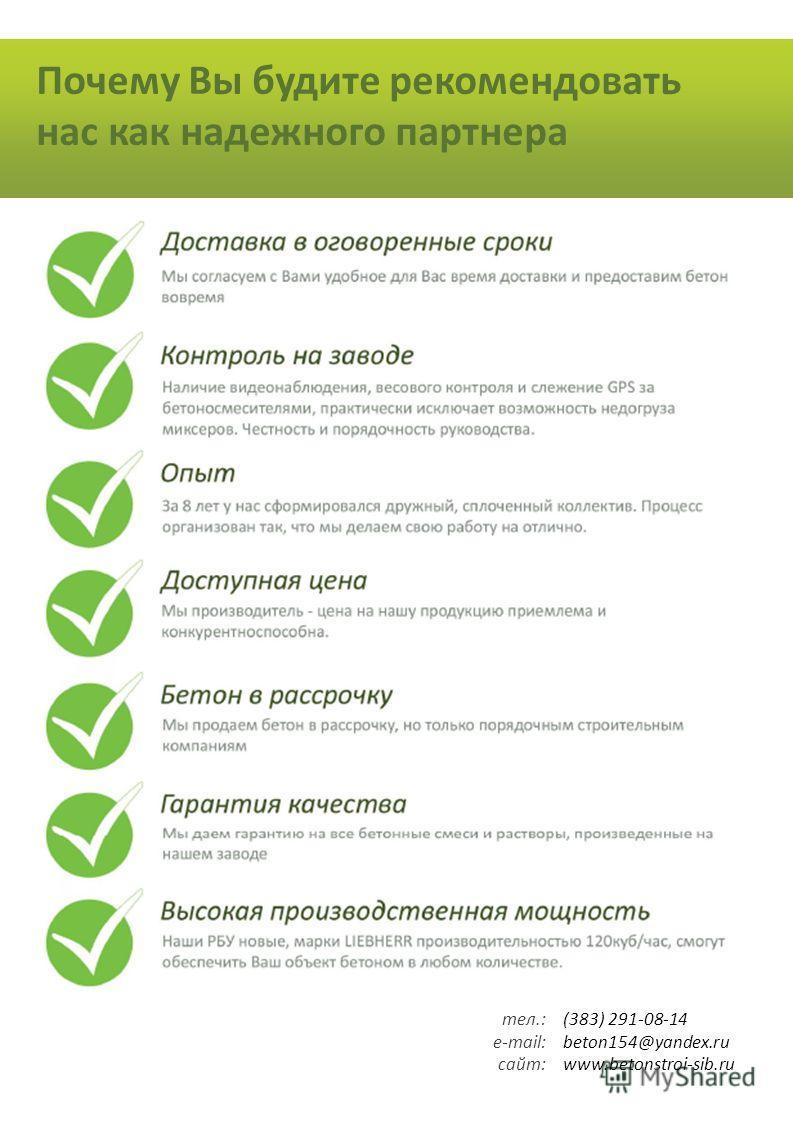 Почему Вы будите рекомендовать нас как надежного партнера (383) 291-08-14 beton154@yandex.ru www.betonstroi-sib.ru тел.: e-mail: сайт: