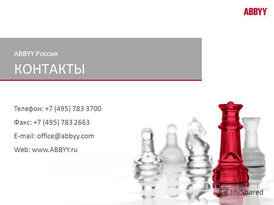 КОНТАКТЫ ABBYY Россия Телефон: +7 (495) 783 3700 Факс: +7 (495) 783 2663 E-mail: office@abbyy.com Web: www.ABBYY.ru