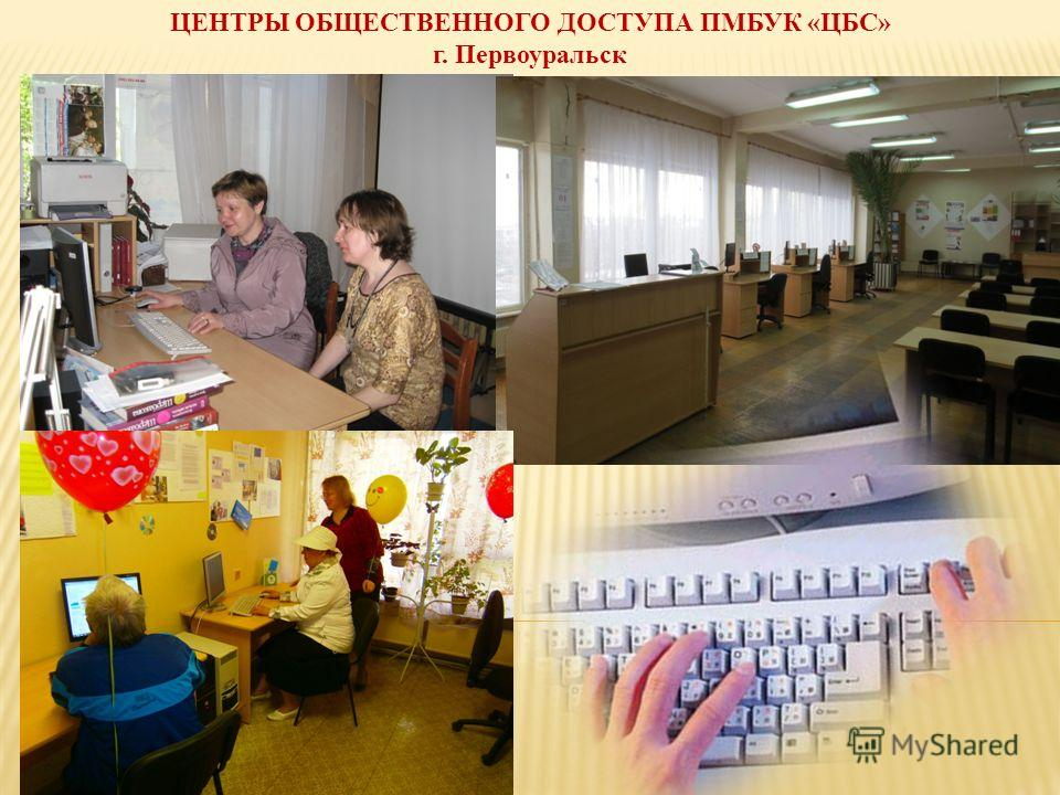 ЦЕНТРЫ ОБЩЕСТВЕННОГО ДОСТУПА ПМБУК «ЦБС» г. Первоуральск