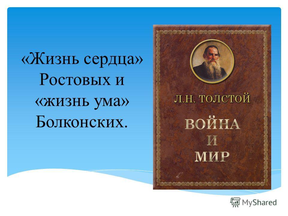 «Жизнь сердца» Ростовых и «жизнь ума» Болконских.