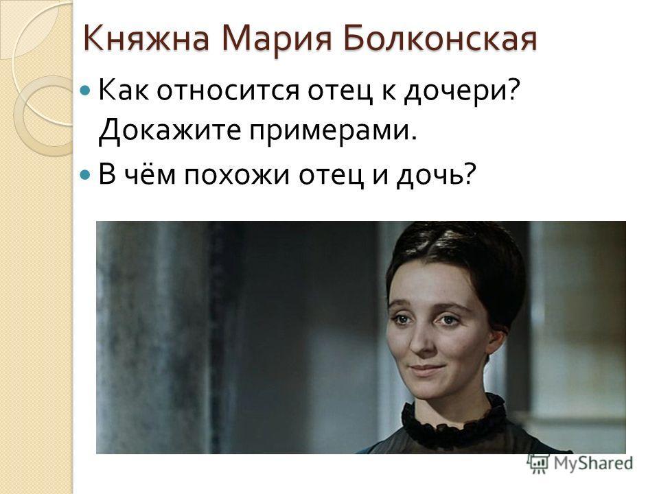Княжна Мария Болконская Как относится отец к дочери ? Докажите примерами. В чём похожи отец и дочь ?