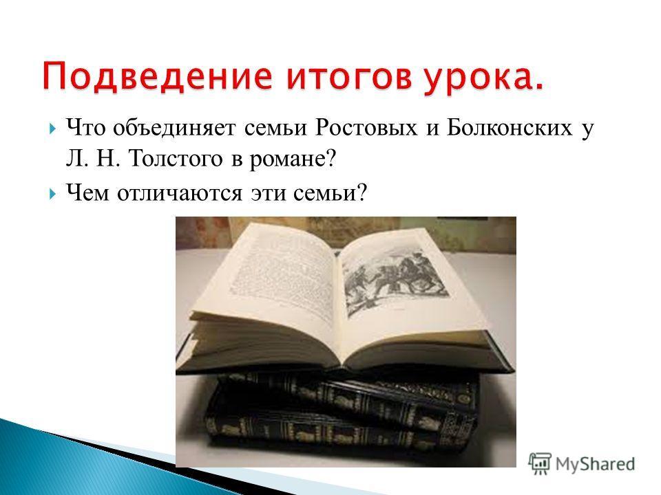 Что объединяет семьи Ростовых и Болконских у Л. Н. Толстого в романе? Чем отличаются эти семьи?