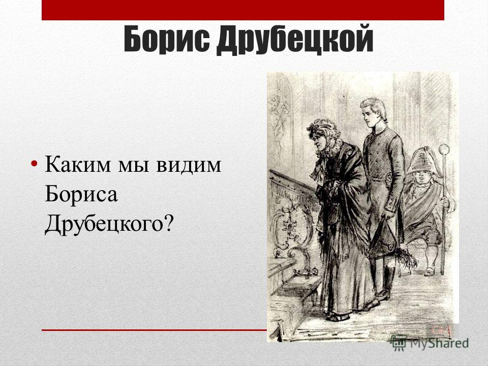 Борис Друбецкой Каким мы видим Бориса Друбецкого?