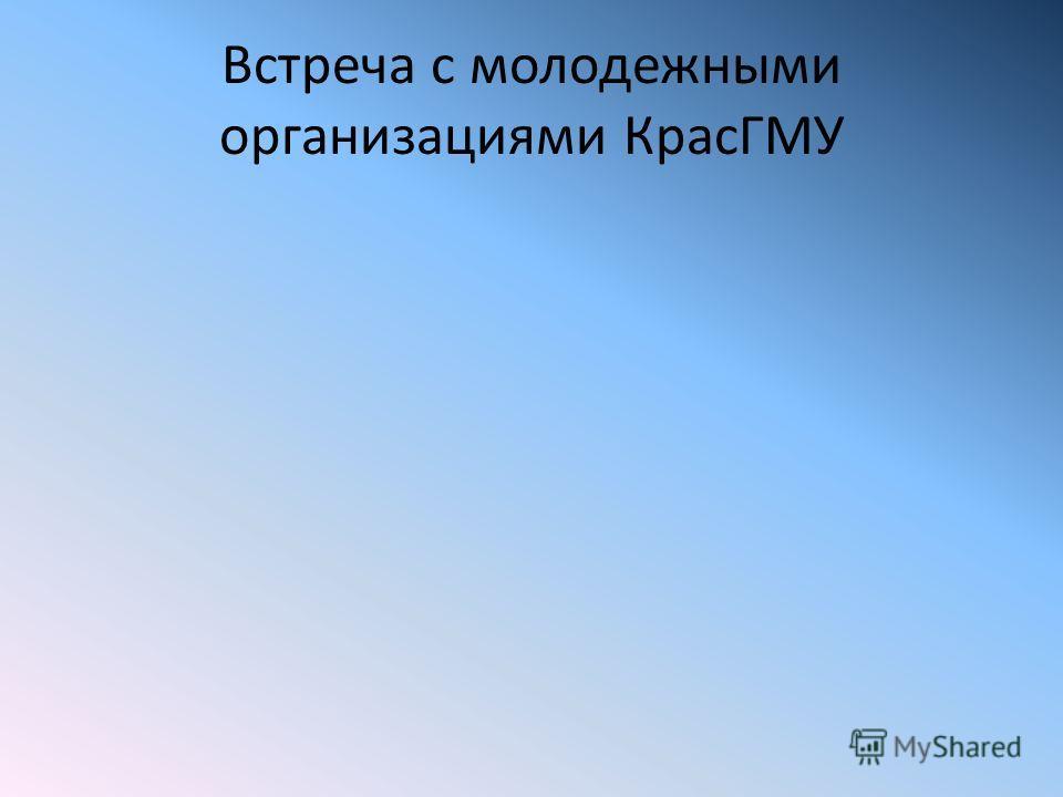Встреча с молодежными организациями КрасГМУ